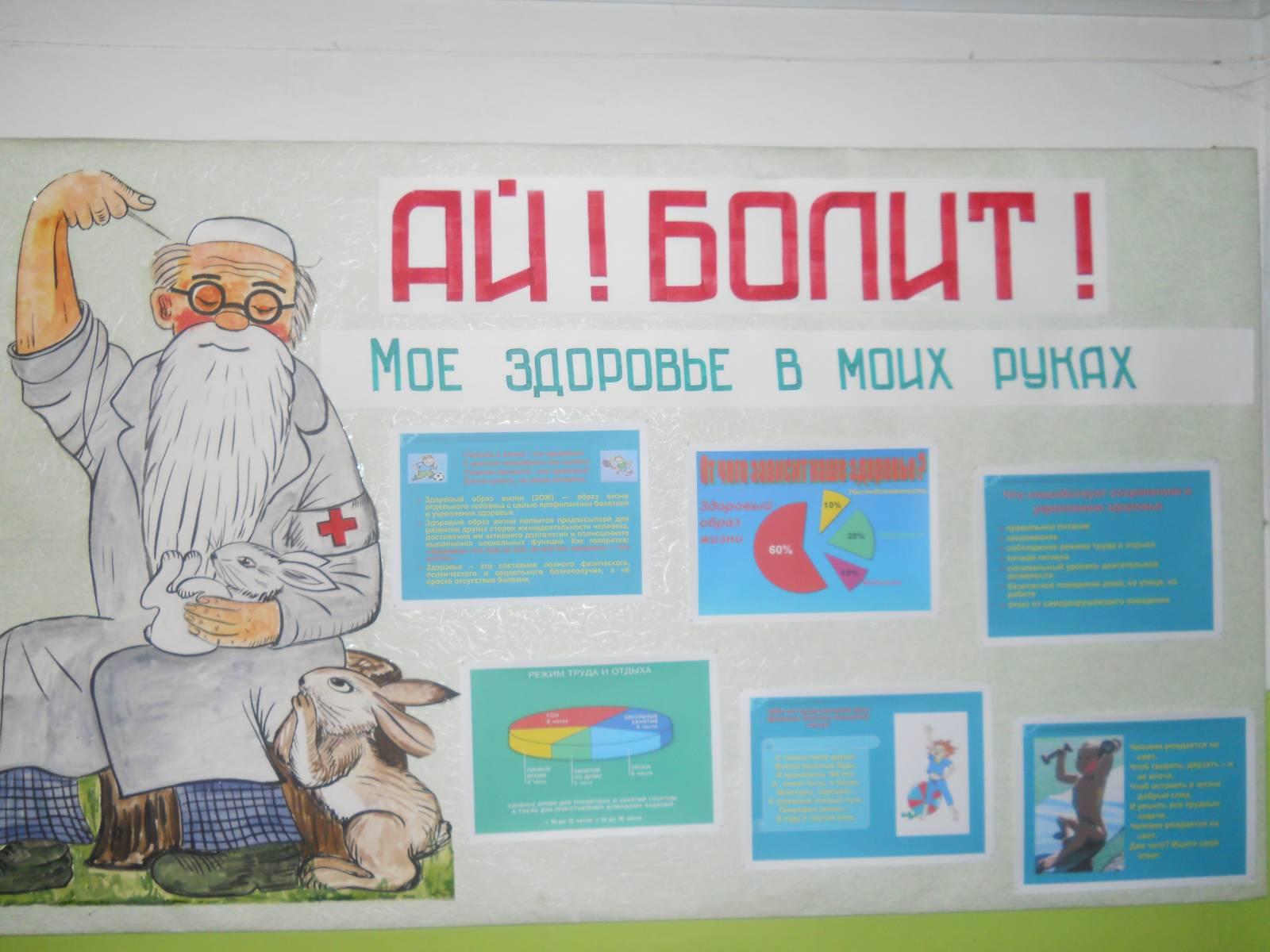 День здоровья в детском саду. Старшая группа 59